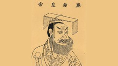 中國古代歷史與人物--秦始皇